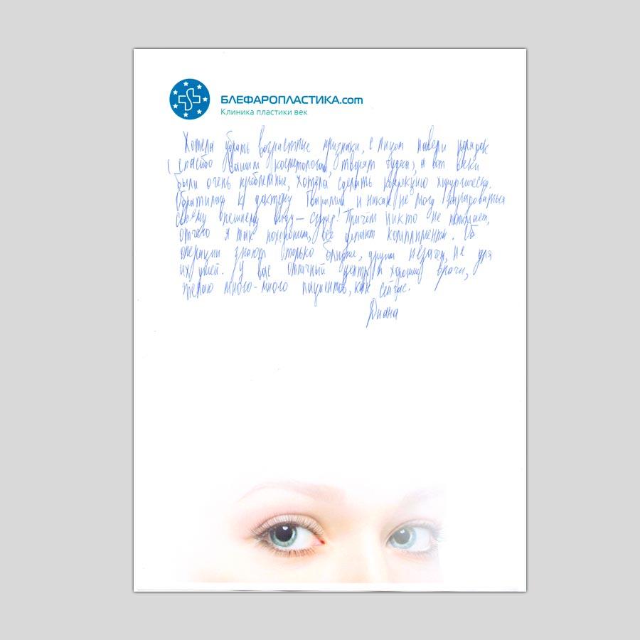 Отзыв ациентки после блефаропластики
