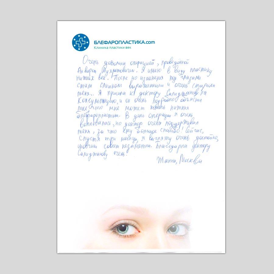 Отзыв пациентки после блефаропластики