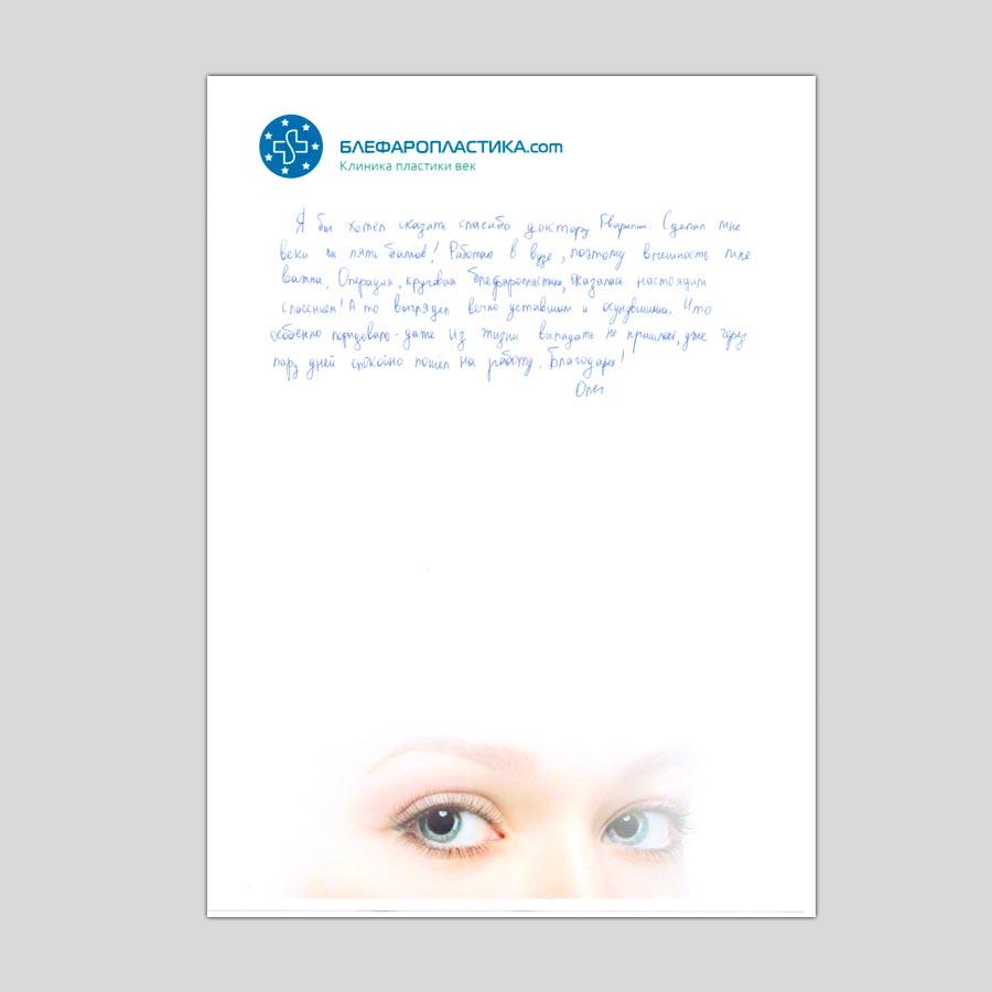 Отзыв пациента клиники после блефаропластики