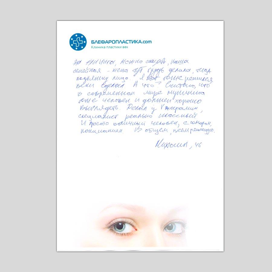 Отзыв пациента после блефаропластики.