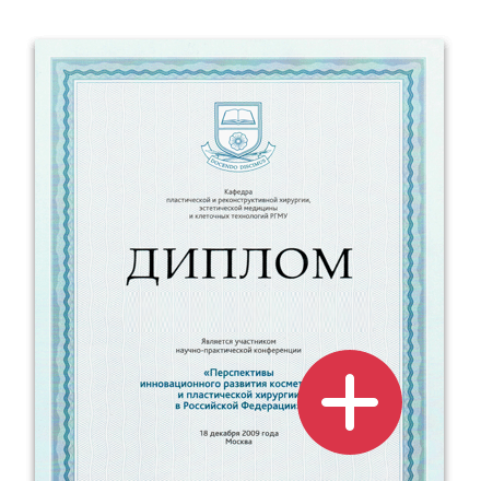 Сертификат участника 5-th Anniversary symposium on plastic surgery and cosmetology