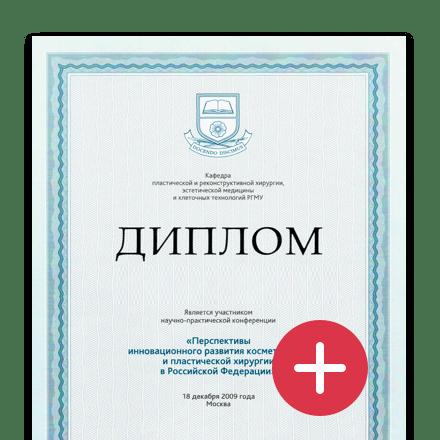 Диплом участника Национального конгресса «Пластическая хирургия, эстетическая медицина и косметология»
