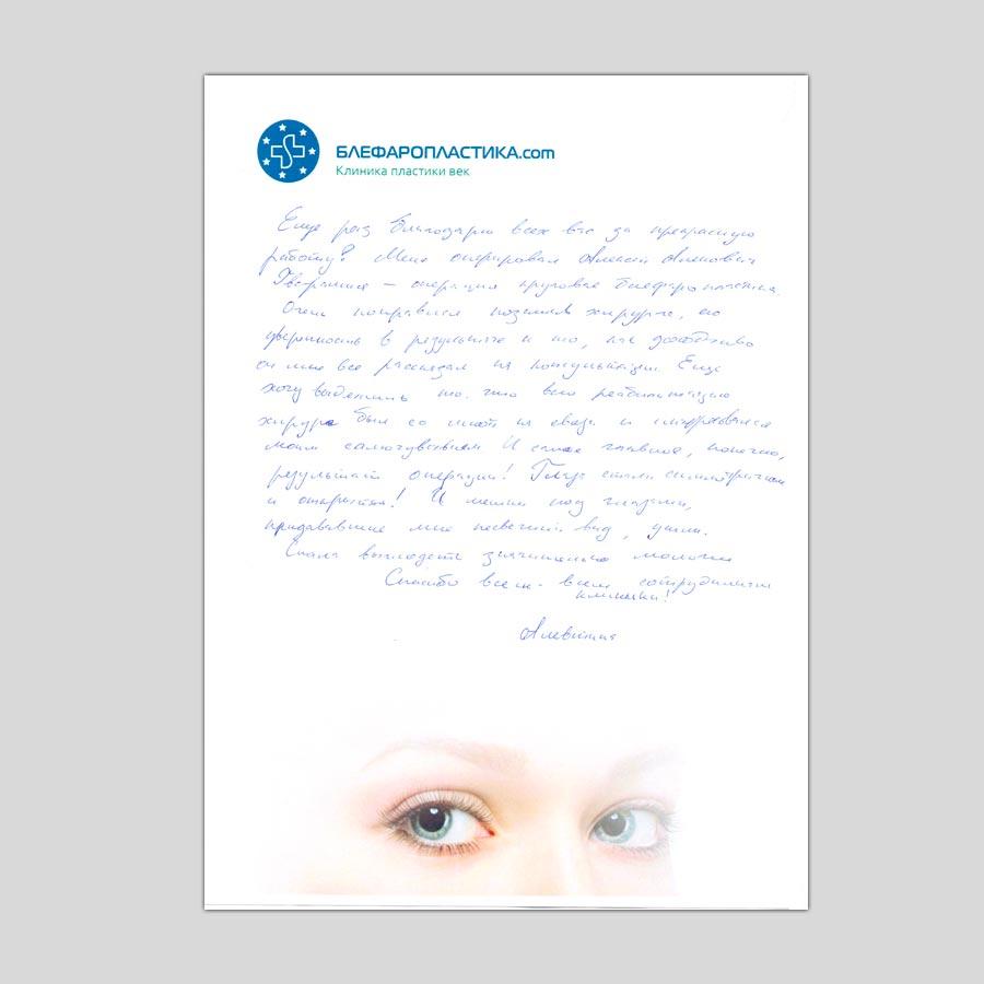 Отзыв пациентки об операции блефаропластика