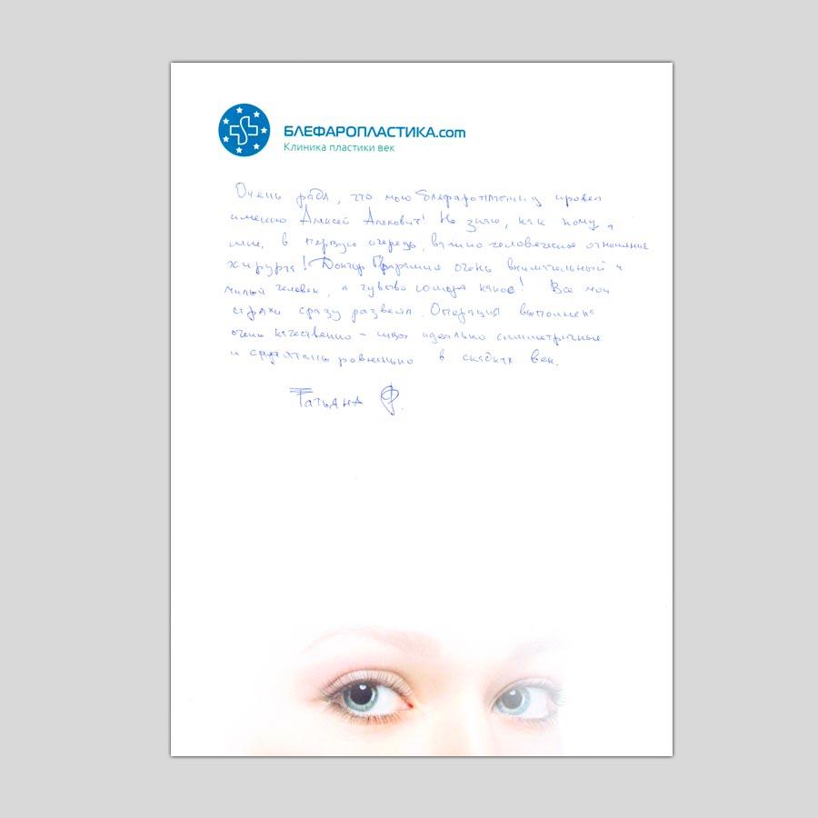Отзыв пациентки о блефаропластике