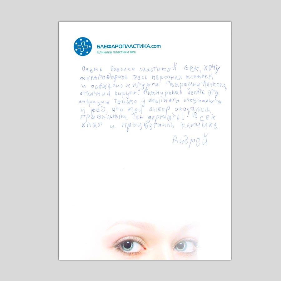 Отзыв пациента нашей клиники после блефаропластики