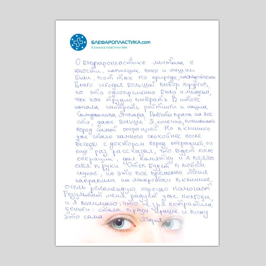 Отзыв пациента после блефаропластики