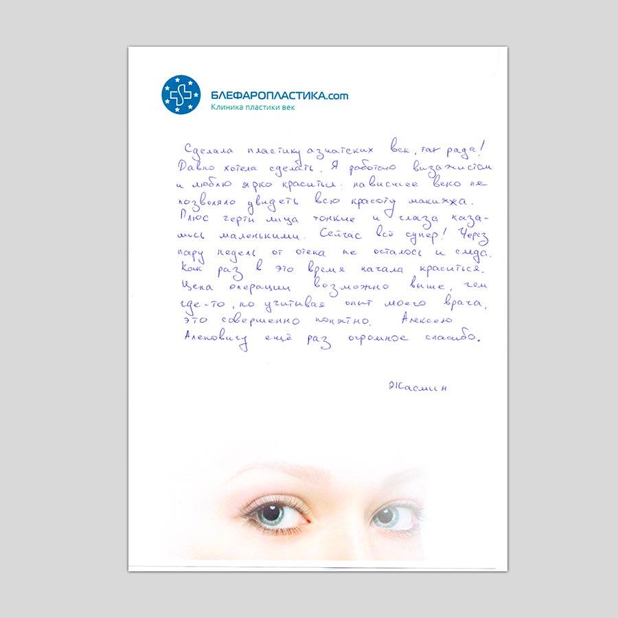 Отзыв пациентки после прохождения блефаропластики