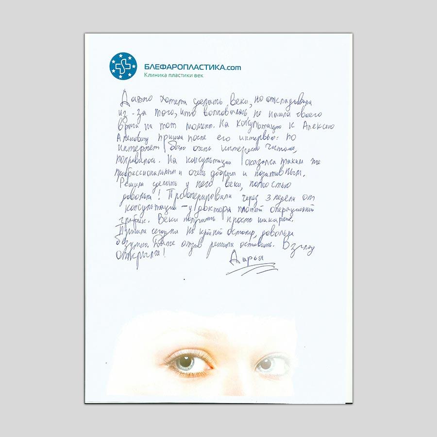 Отзыв пациента поле блефаропластики | Дарья