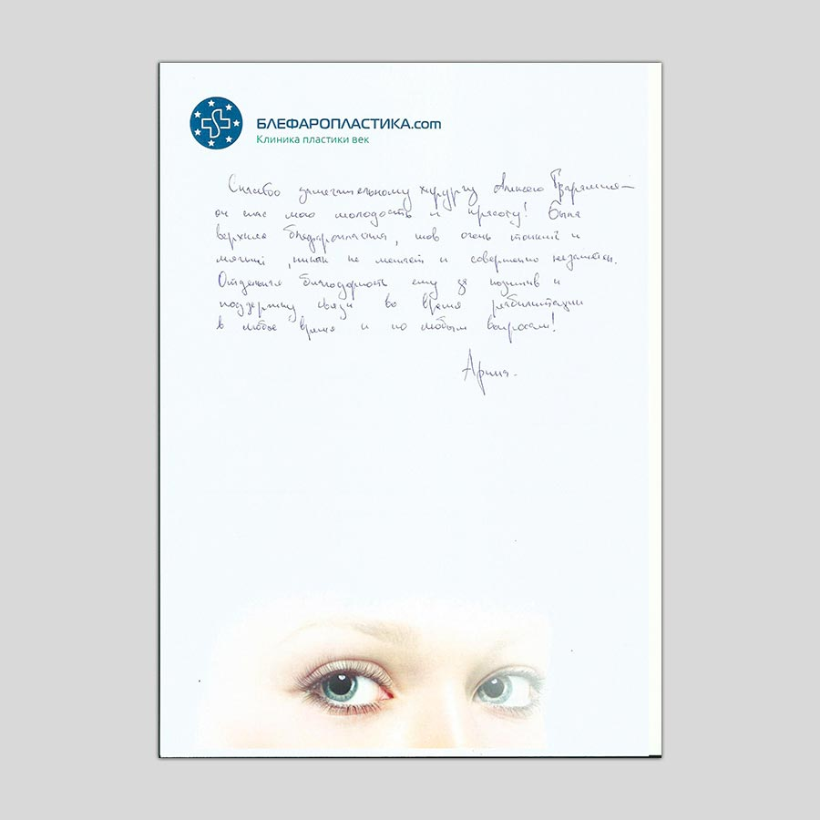 Отзыв пациента после блефаропластики | Арина