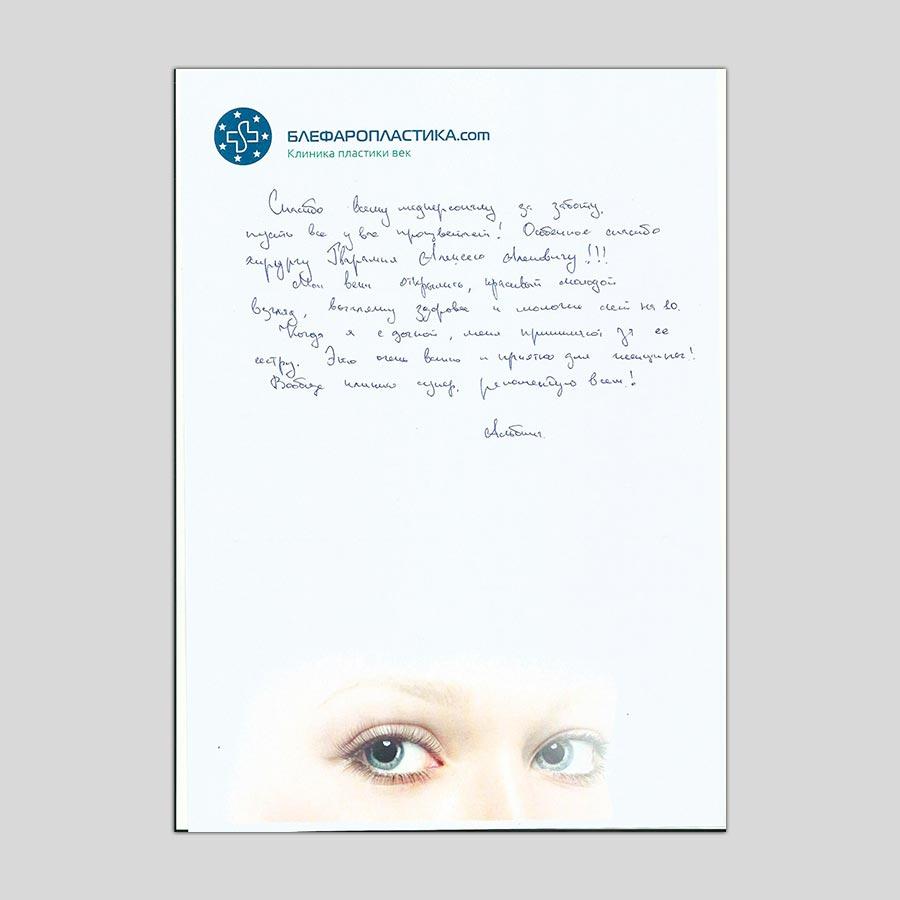 Отзыв пациента после блефаропластики | Альбина