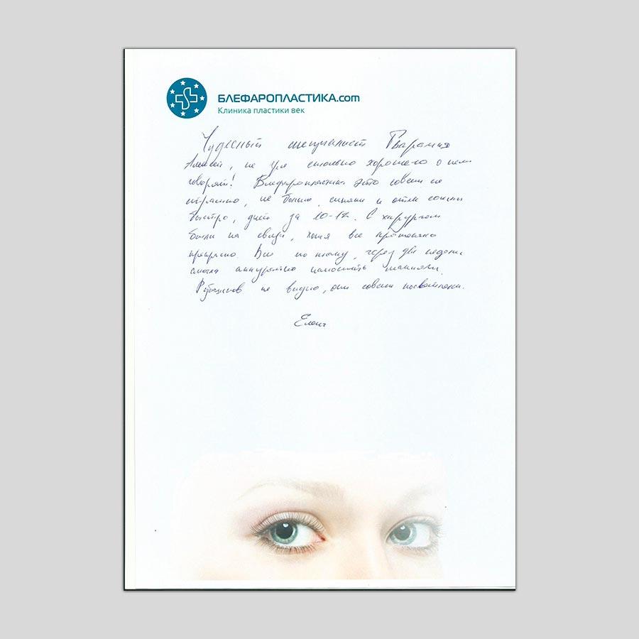 Отзыв пациента после блефаропластики | Елена
