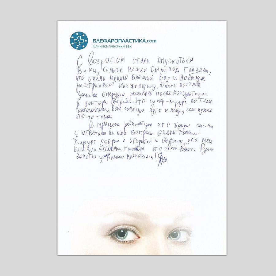 Отзыв пациента после блефаропластики | Яна