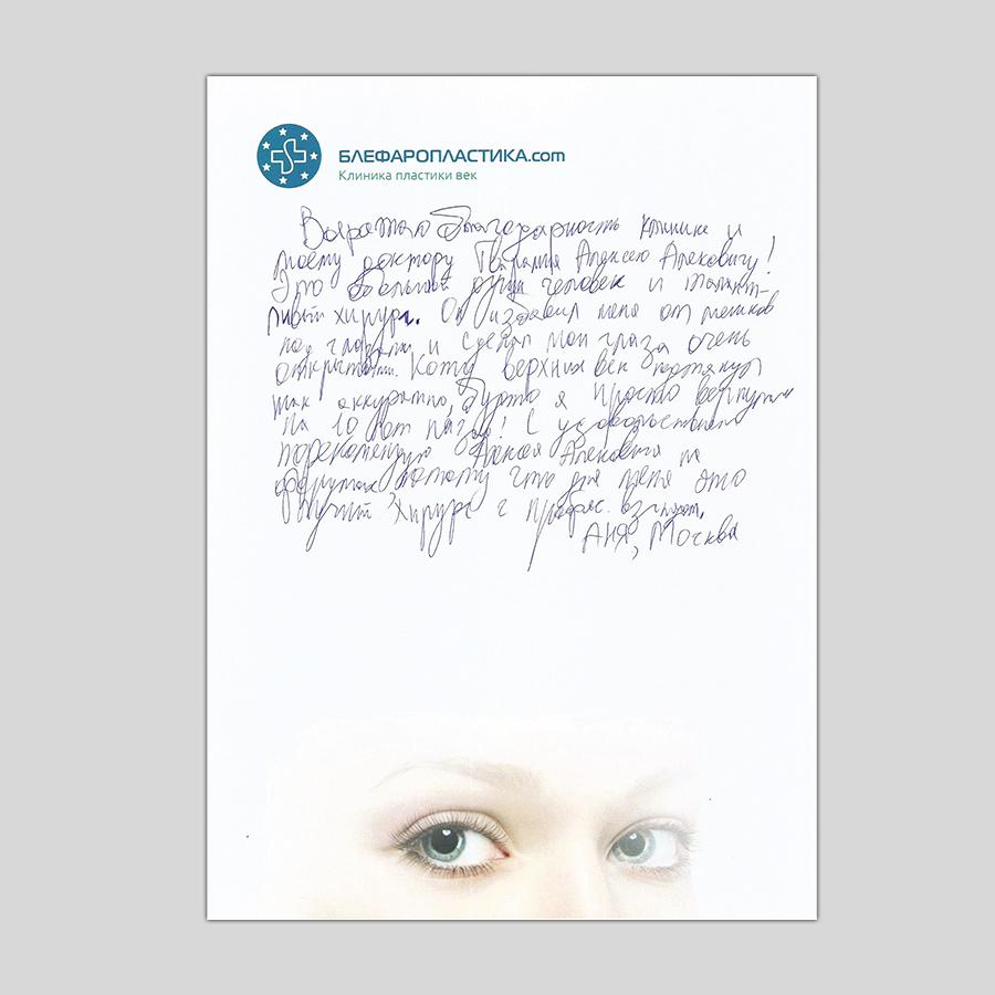 Отзыв пациента после блефаропастики | Аня