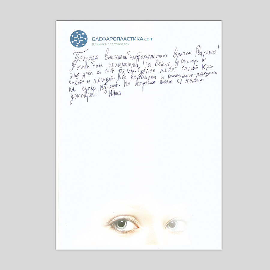 Отзыв пациента после блефаропластики| Юлия