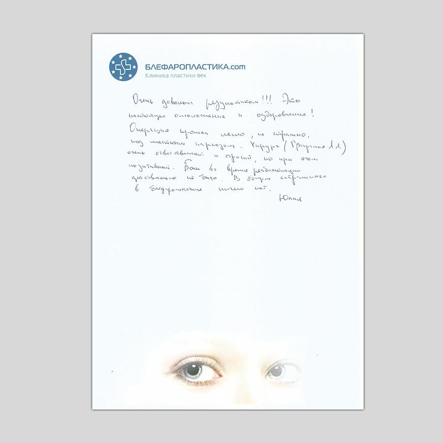 Отзыв пациента после блефаропластики | Юлия
