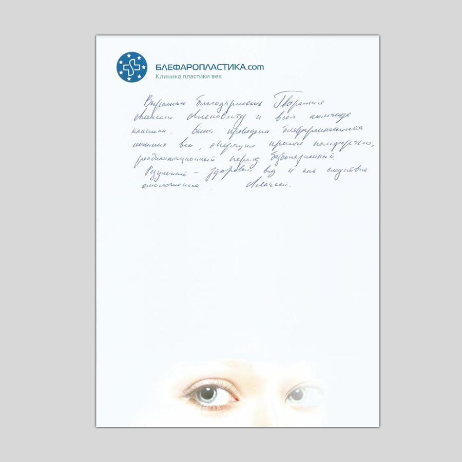 Отзыв пациента после блефаропластики | Алексей