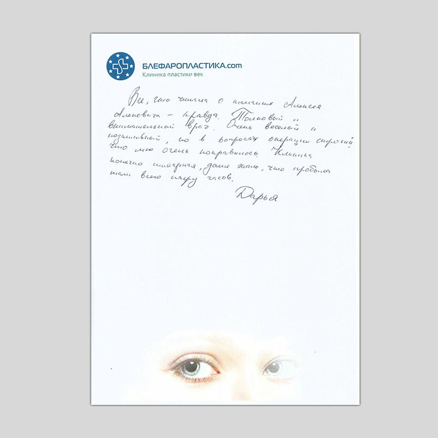 Отзыв пациента после блефаропластики | Дарья